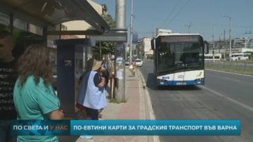 Поевтиняват картите за градския транспорт във Варна