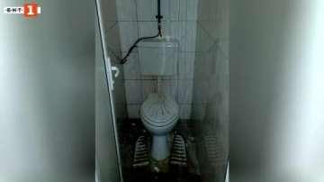След ремонт: Тоалетните във варненско училище в окаяно състояние