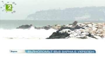 Вълноломът във Варна е укрепен