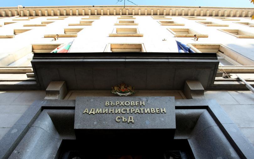Върховният административен съд потвърди решението на Комисията за защита на
