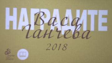 Връчиха годишните награди на Фондация Васа Ганчева