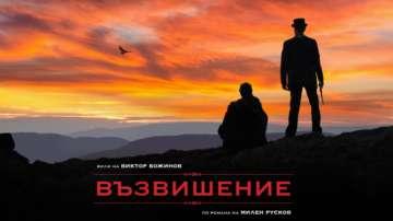 """За пръв път филмът """"Възвишение"""" беше представен пред публика"""