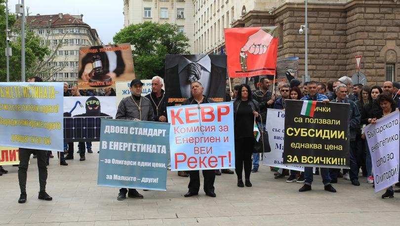 Производители на ток от възобновяеми енергийни източници излязоха на протест