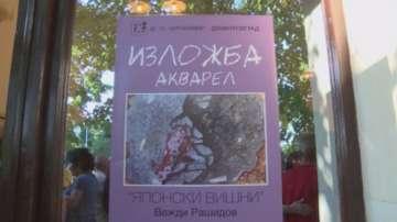 Изложба на Вежди Рашидов в Димитровград