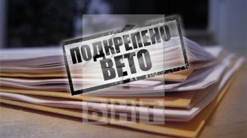 НС подкрепи ветото на президента за спорните текстове в Закона за приватизация