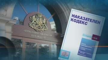 Румен Радев наложи вето на промените в Наказателния кодекс