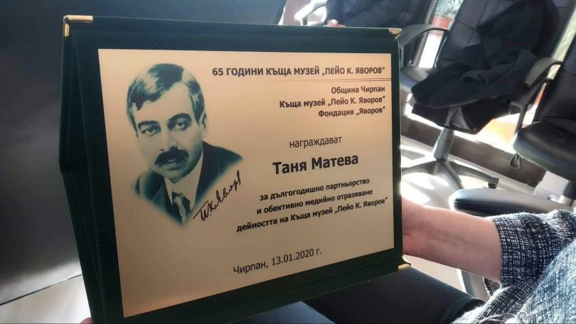 репортерът бнт пловдив таня матева награда фондация яворов