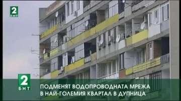Подменят ВиК мрежата в най-големия квартал в Дупница