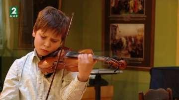 Благотворителен концерт в подкрепа на 11-годишния цигулар Виктор Василев