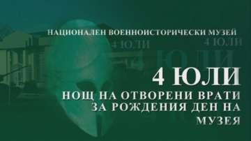 Националният военноисторически музей чества 102 години от създаването си