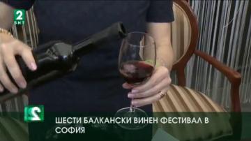 Балкански винен фестивал в София