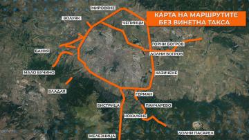 Пълен списък на пътищата в Столична община, за които няма да има винетка