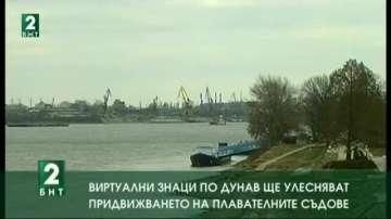 Виртуални знаци по Дунав ще улесняват придвижването на плавателните съдове