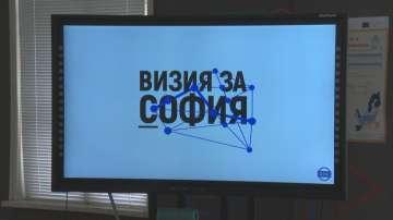 """Инициативата на Столичната община """"Визия за София"""" започва широко обсъждане"""