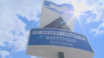 Откриват метростанция Витоша