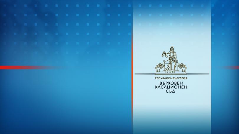 """ВКС отказа да пусне на свобода полицаите по делото """"Чората"""""""