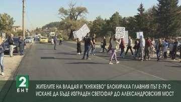 Жителите на Владая и Княжево блокираха главен път Е-79