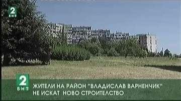 Жители на район Владислав Варненчик не искат ново строителство