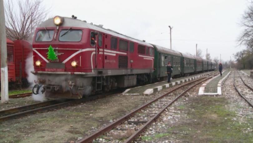 В специален коледен влак се превърна днес единствената в страната