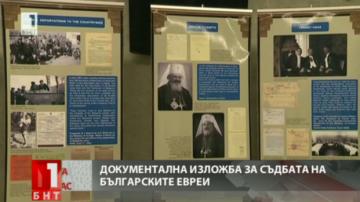 Документална изложба за съдбата на българските евреи