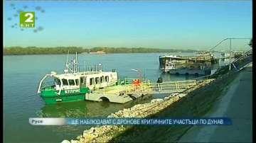 Ще наблюдават с дронове критичните участъци по Дунав
