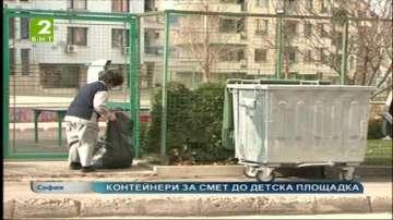 Контейнери за смет до детска площадка
