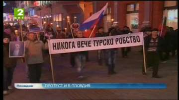Протест в Пловдив срещу посещението у нас на министър-председателя на Турция