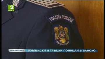 Румънски и гръцки полицаи пазят туристите в Банско