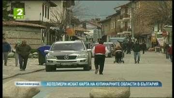 Хотелиери искат карта на кулинарните области в България