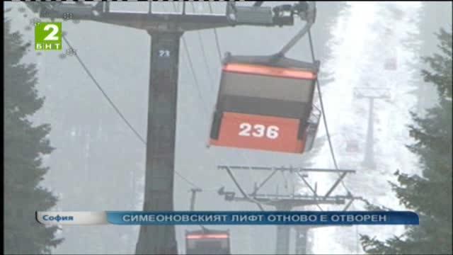 Симеоновският лифт отново е отворен