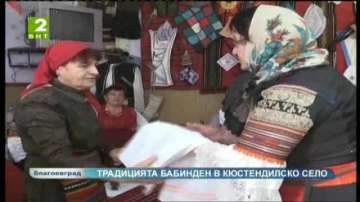 Традицията Бабинден в кюстендилско село