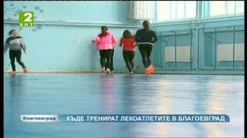 Къде тренират лекоатлетите в Благоевград