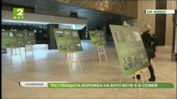 Пътуващата изложба на БНТ 2 е вече в София