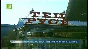 Работник пострада при взрив на тръба в ТЕЦ-Русе