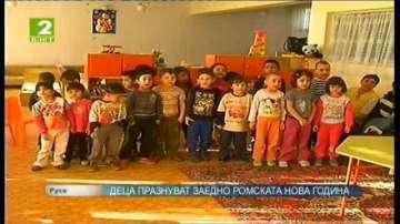 Деца празнуват заедно ромската нова година