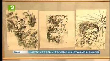 Непоказвани творби на Атанас Нейков във Варна
