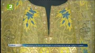 Одеждите на Васил Левски са изложени в храм Света София
