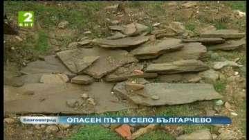 Опасен пътен участък в село Българчево