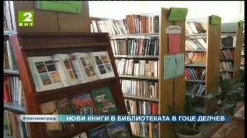 Нови книги в библиотеката в Гоце Делчев