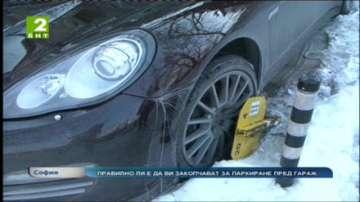 Правилно ли е да ви закопчават за паркиране пред гараж