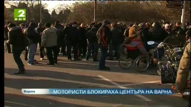 Мотористи блокираха центъра на Варна