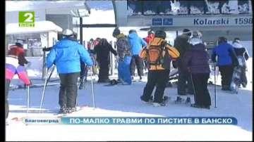 По-малко травми по пистите в Банско