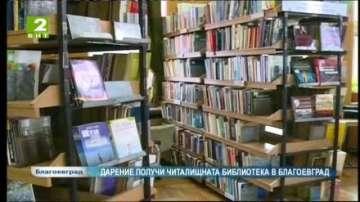 30 хиляди тома литература получи като дарение читалищната библиотека