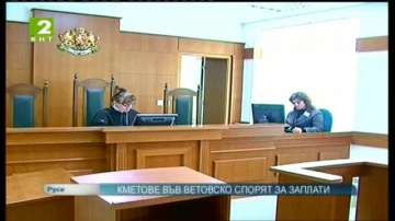 Кметове във Ветовско спорят за заплати