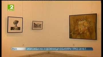 Изложба на художници юбиляри през 2016-а година