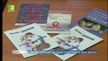 Нови случаи на ХИВ позитивни във Варна
