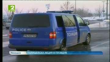 Полицейска акция в Пловдив