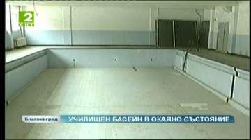 Училищен басейн в окаяно състояние