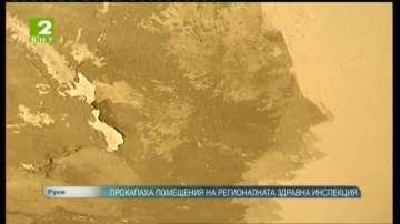 Прокапаха помещенията на Регионалната здравна инспекция в Русе