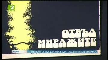 Плакати на Димитър Тасев във Варна